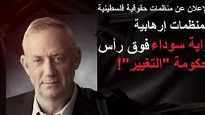 موقفنا من الاعلان عن مؤسسات فلسطينية كمنظمات إرهابية