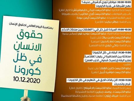 فعالياتنا في اليوم العالمي لحقوق الإنسان