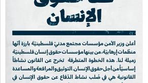 بيان جمعيات ضد قرار وزير الأمن: خطوة تعسفية ضد حقوق الإنسان