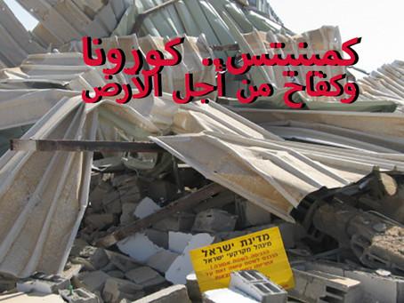 مطالبة جديدة بوقف أوامر هدم البيوت في ظل تفشي كورونا