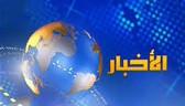مطالب بترجمة نشرة الأخبار