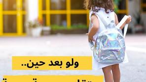 العليا تصدر حكمها في قضية المدرسة العربية في نوف هجليل