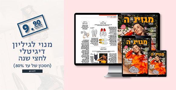 מנוי מגזין דיגיטלי