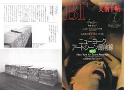 An article, July 1993, Bijutsu Techo