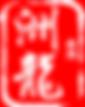 company logo(chi).png