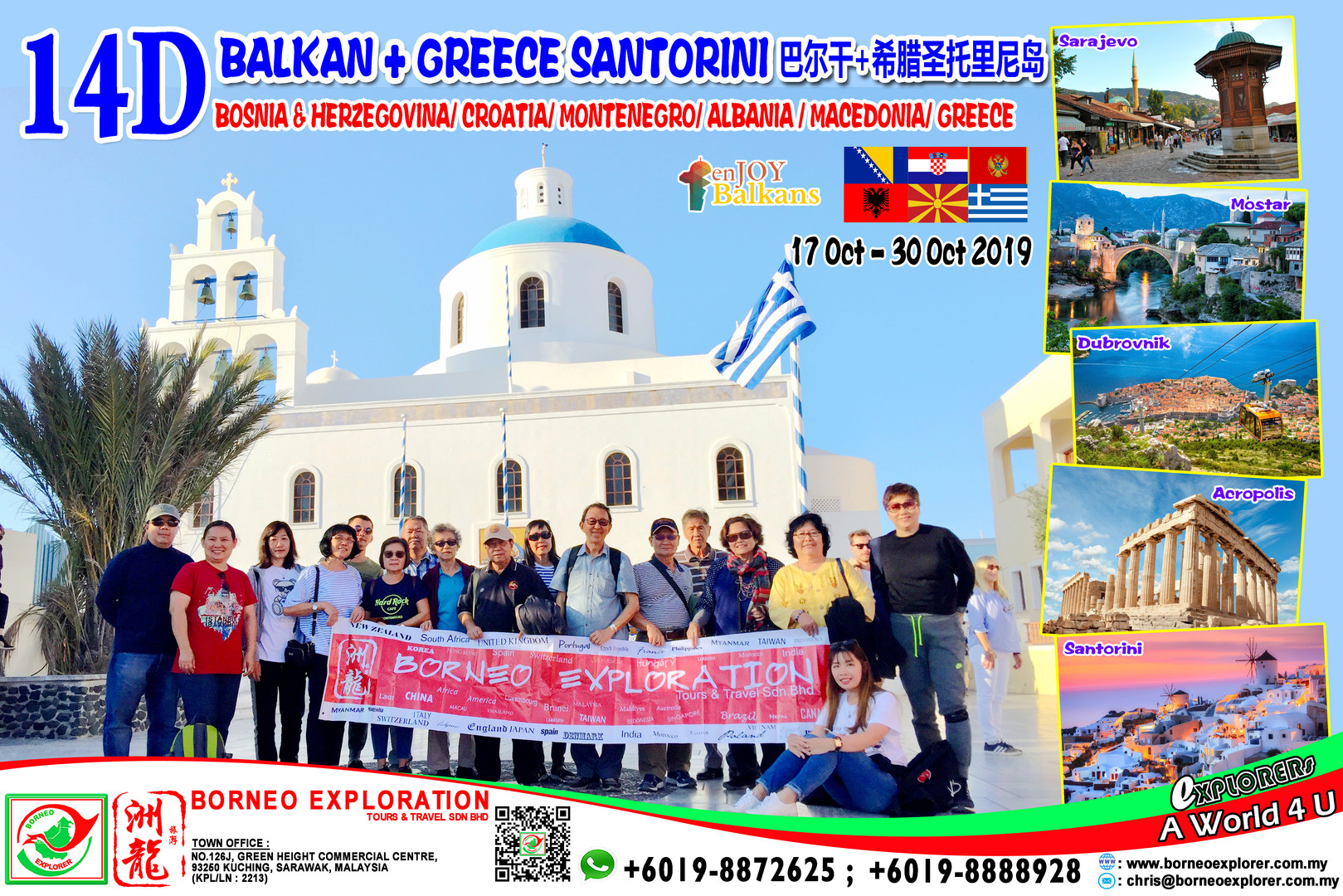 Balkan & Greece.jpg