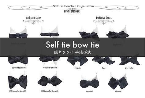 Self tie bow tie 手結び蝶ネクタイ