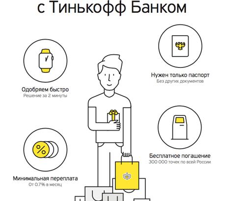 Покупай в кредит или рассрочку с Тинькофф Банком