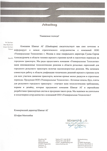 Письмо от Швихаг.png