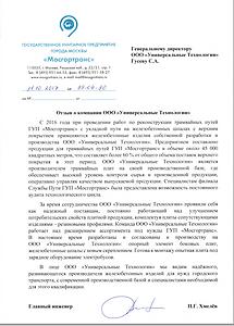 Мосгортранс отзыв пнг.png