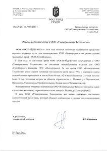 Скан письма о сотрудничестве РТГ.jpg