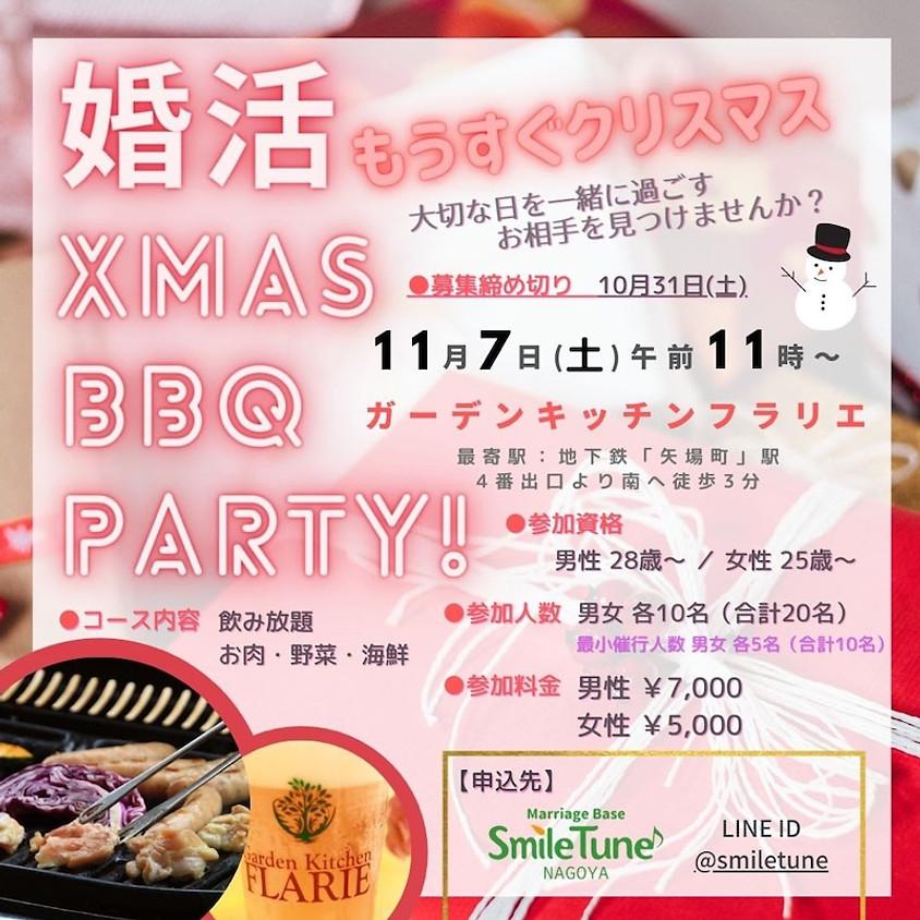 【もうすぐクリスマス】Xmas BBQ PARTY