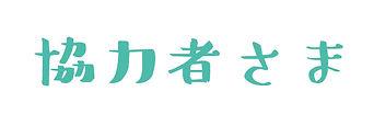 【HP用】協力者さま ロゴ.jpg