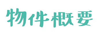 【HP用】物件概要 ロゴ.jpg