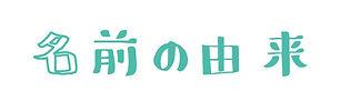 【HP用】名前の由来 ロゴ.jpg