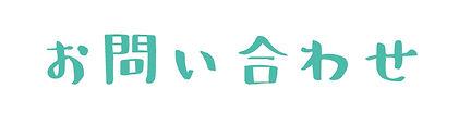 【HP用】お問い合わせ ロゴ.jpg