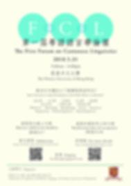 FoCaL2018_poster_2.jpg