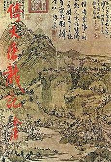 中國歷史及文學的循環- 倚天屠龍記(中国历史及文学的循环- 倚天屠龙记)