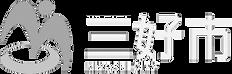 logo-miyoshiのコピー.png