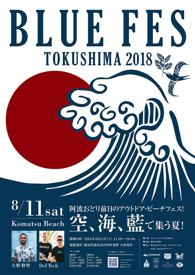 【 BLUE FES TOKUSHIMA 2018 】