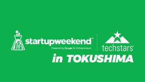 『Startup Weekend in Tokushima』
