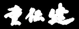 judenken_logo_white.png