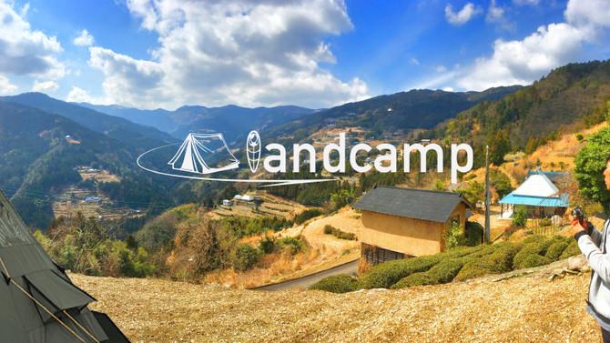 『landcamp ~ランドキャンプ~』始動!