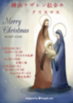 クリスマスちらし.jpg