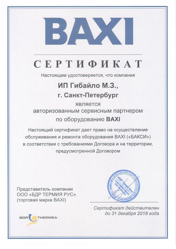 Сертификат BAXI.jpg