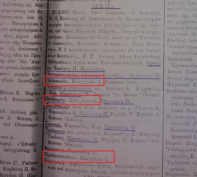 D-Evangelou-Businesses-Erseka-1920-1921.