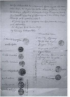 1907-Athinaja-Dokument-03.jpg