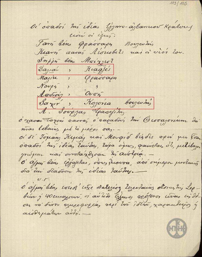 Veneizelos-Document-3.jpg