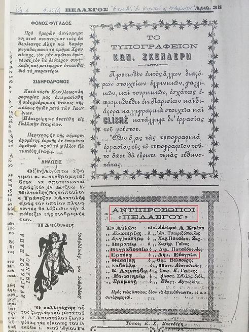 Antiprosopo-Pelazgi-Erseka-Red-Box-1.jpg
