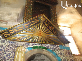 All-Seeing-Eye-Armenian-Church-Jerusalem
