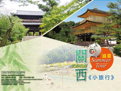 関西旅遊手冊