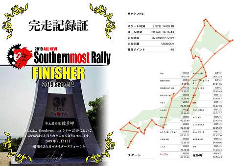 Southernmost走行記録証_0040村越毅徳様.jpg