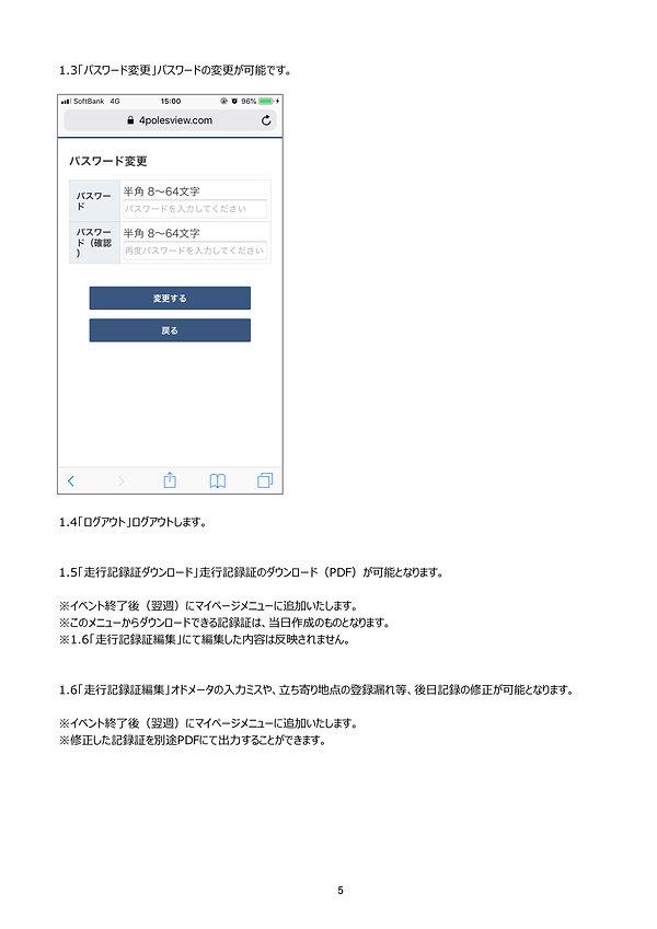コピーN1000_2019操作マニュアル5.jpg