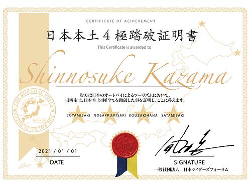 日本本土4極踏破証明書