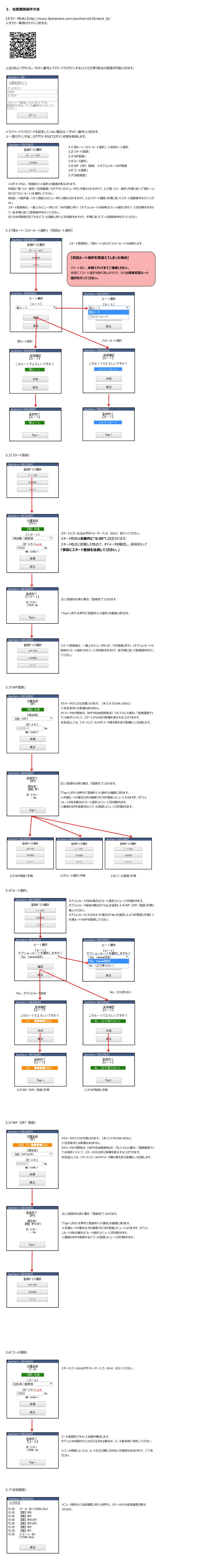 S500操作マニュアルjpeg3.jpg