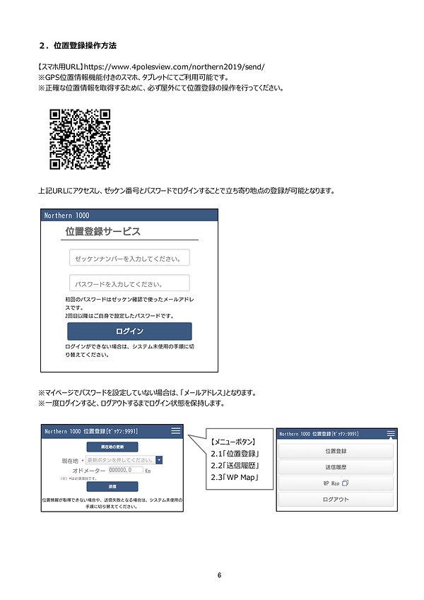 コピーN1000_2019操作マニュアル6.jpg