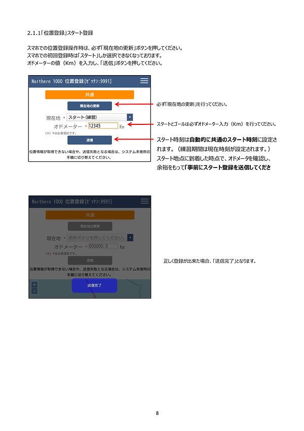 コピーN1000_2019操作マニュアル8.jpg