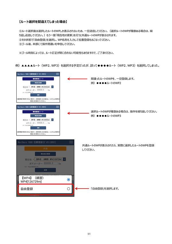 コピーN1000_2019操作マニュアル11.jpg