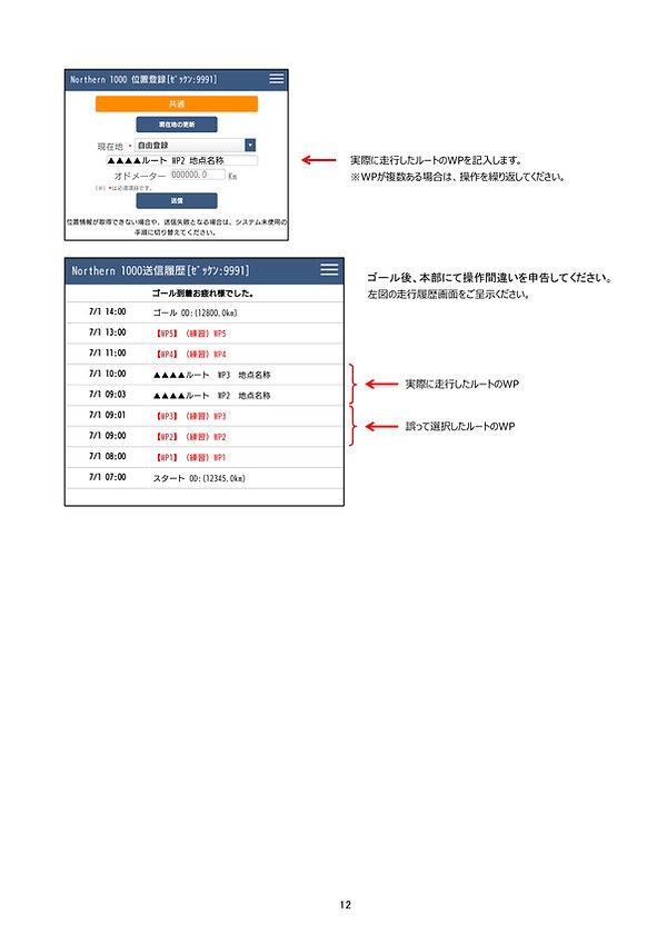コピーN1000_2019操作マニュアル12.jpg