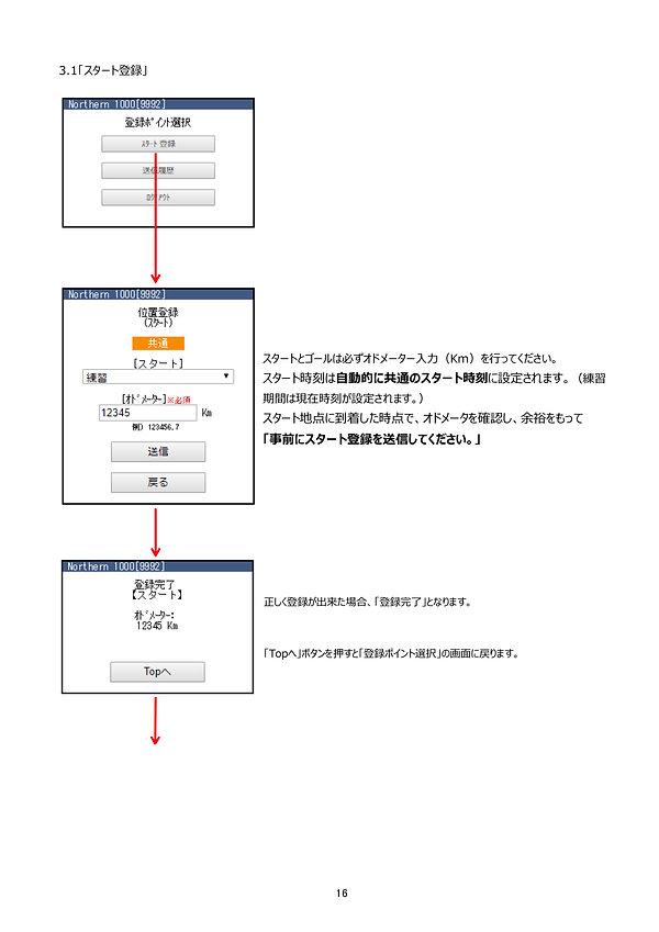 コピーN1000_2019操作マニュアル16.jpg