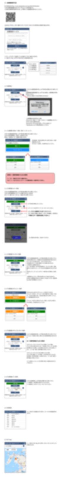 S500操作マニュアルjpeg2.jpg