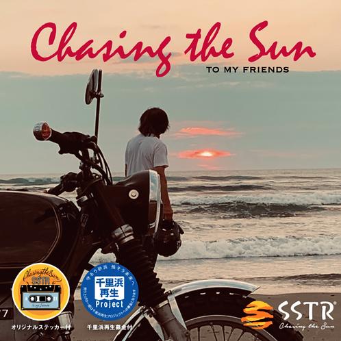 SSTR賛歌CD~Chasing The Sun to My Friends~