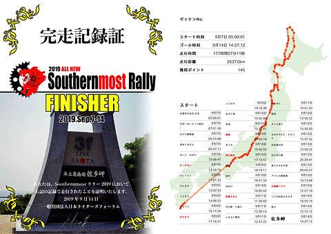 Southernmost走行記録証_0011望月秀敏様.jpg