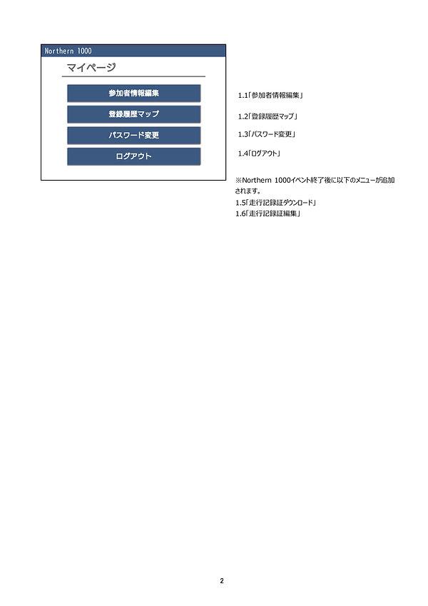 コピーN1000_2019操作マニュアル2.jpg