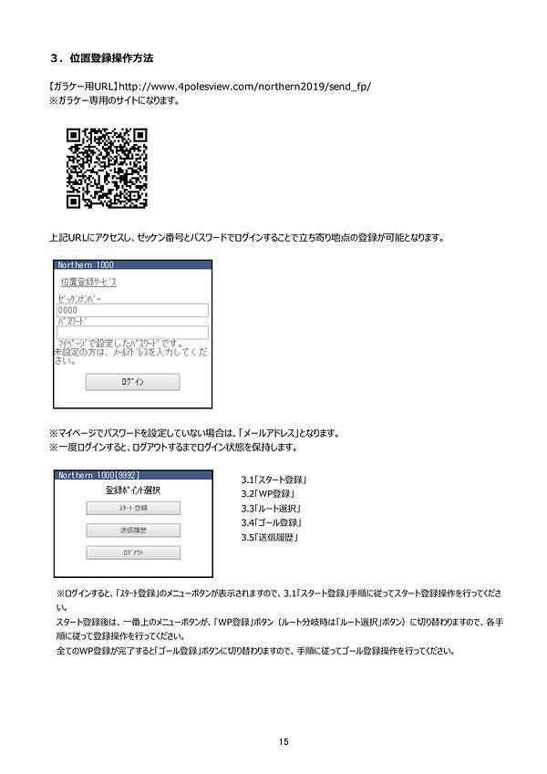 コピーN1000_2019操作マニュアル15.jpg