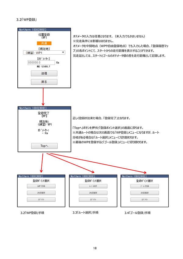 コピーN1000_2019操作マニュアル18.jpg